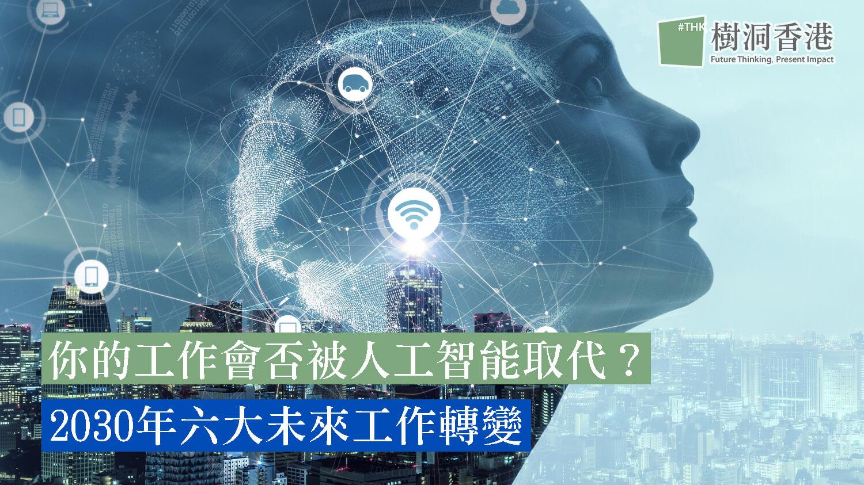 你的工作會否被人工智能取代?2030年六大未來工作轉變 2