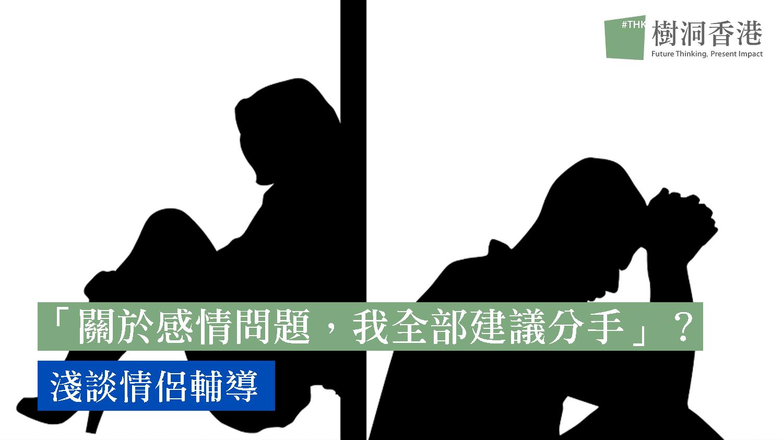 「關於感情問題,我全部建議分手」?淺談情侶輔導(Couple Counselling) 2