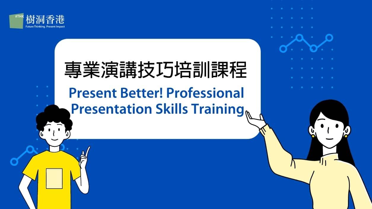專業演講技巧培訓課程 Professional Presentation Skills Training 16
