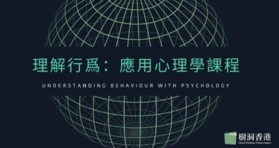 心理學課程