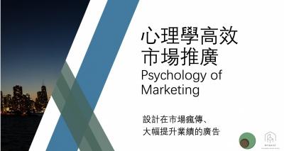 心理學高效市場推廣-psychology-marketing