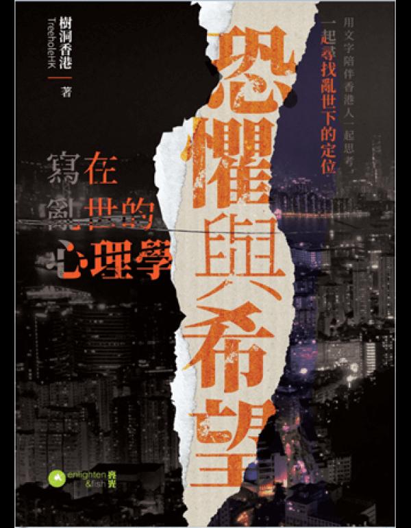 無力感的心理學 —— 亂世下的香港人何以自處? 3