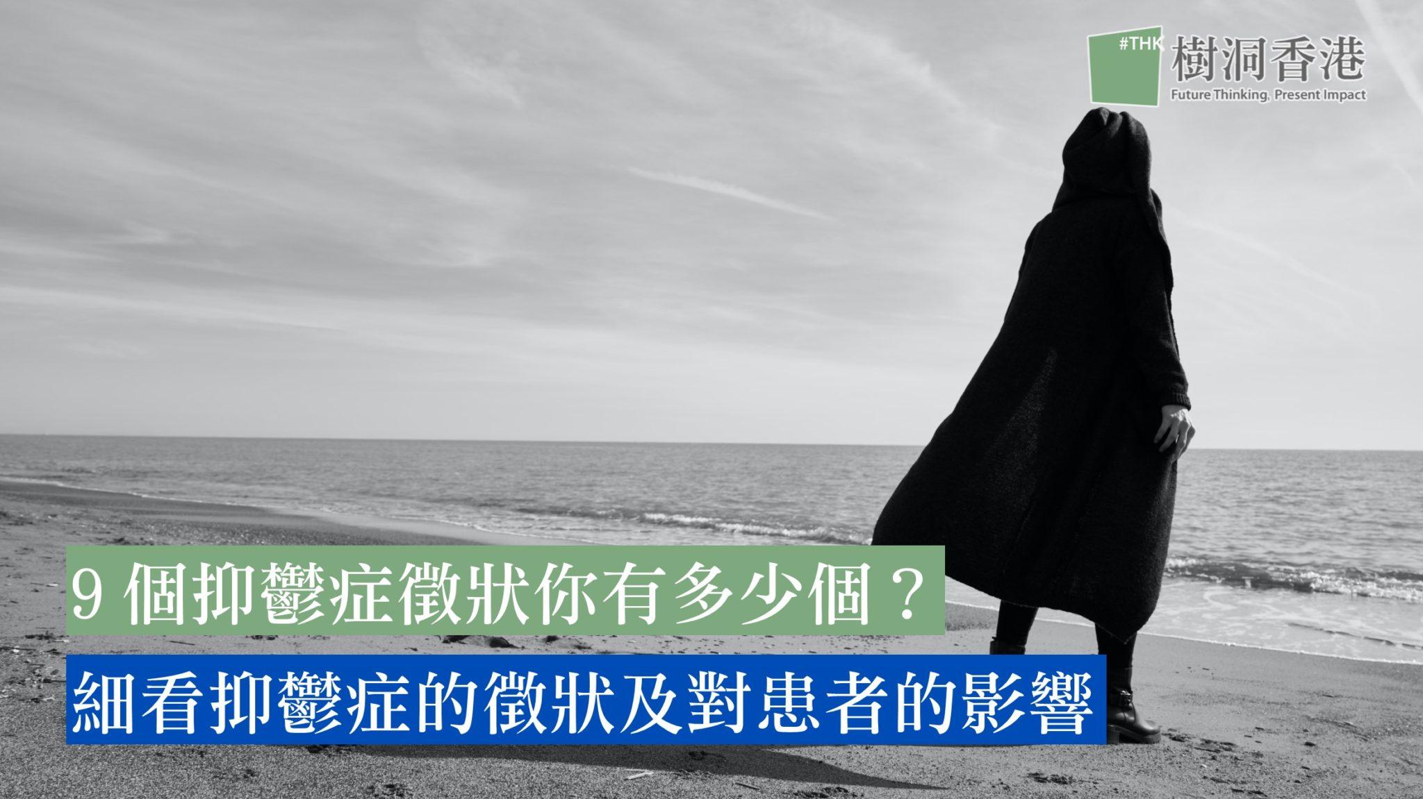 9個抑鬱症徵狀你有多少個?細看抑鬱症的徵狀及對患者的影響 2