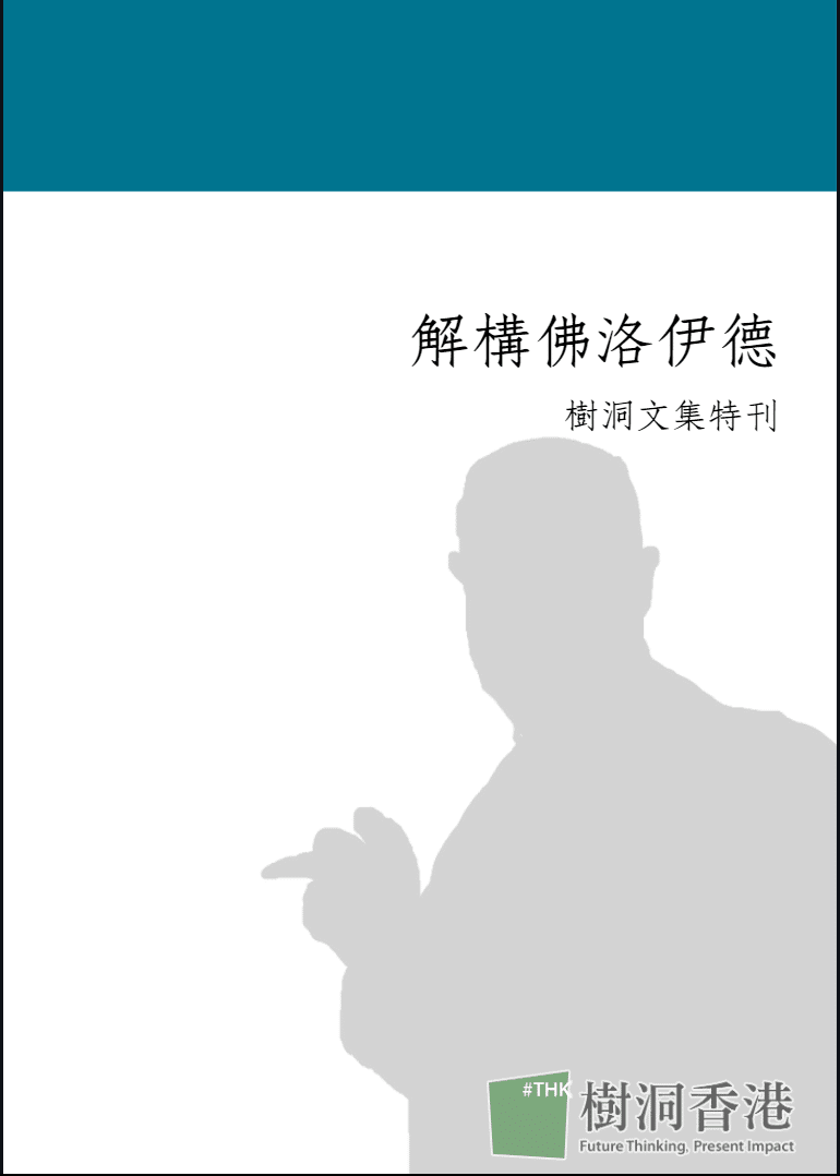 《樹洞文集特刊—解構佛洛伊德》 1