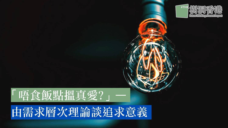 「唔食飯點搵真愛?」—由需求層次理論談追求意義 2