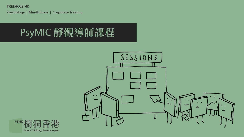【2021】靜觀導師課程(心理學基礎) PsyMIC 6