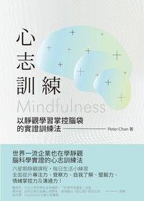 靜觀書-mindfulness