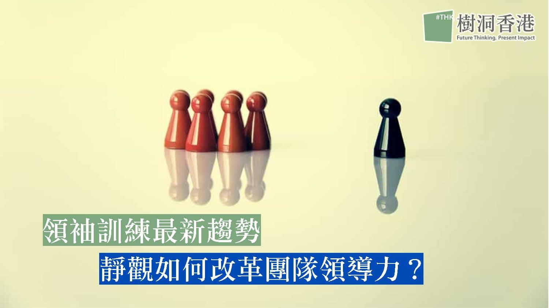 領袖訓練-leadership-training