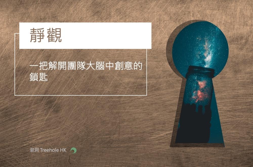 靜觀 — 一把解開團隊大腦中創意的鎖匙 2