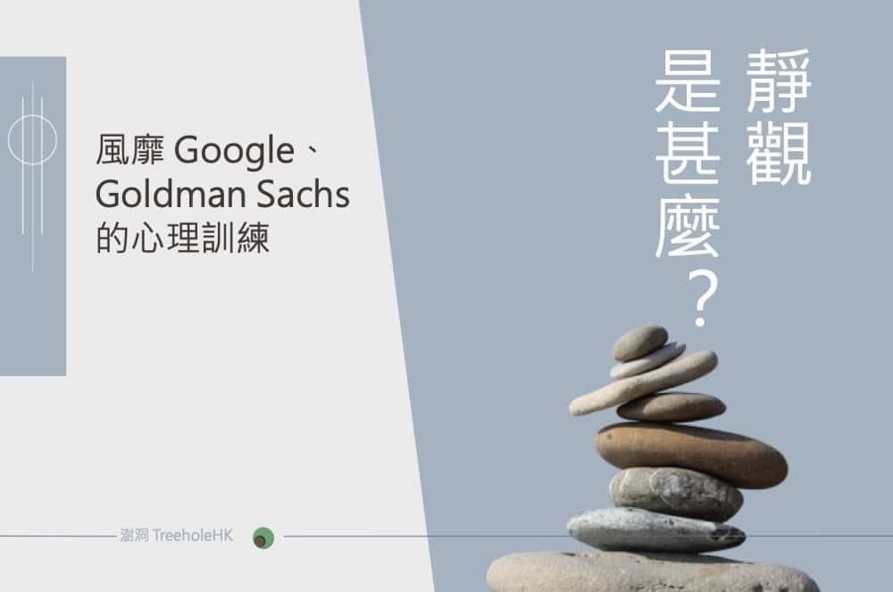 靜觀(Mindfulness)是甚麼?這種心理訓練風靡 Google、Facebook 等頂尖企業 2