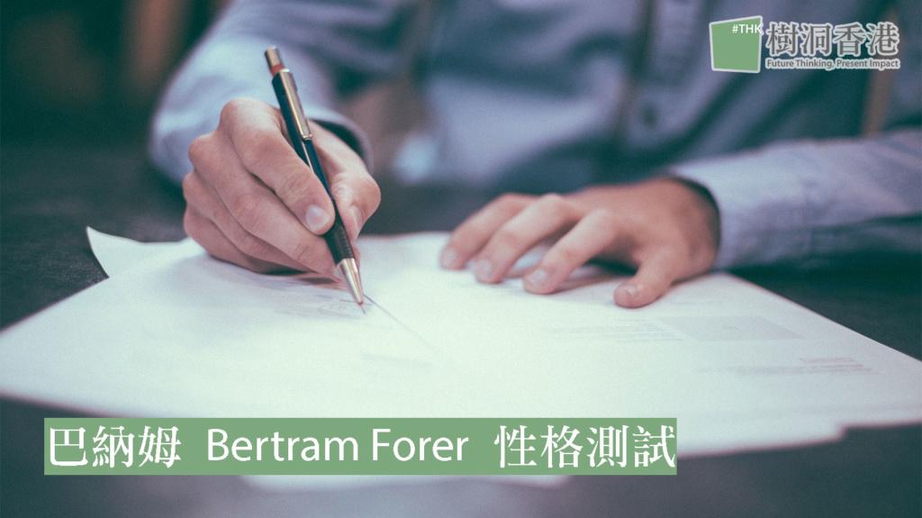 Bertram Forer 性格測試