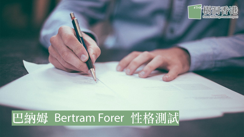 巴納姆 Bertram Forer 性格測試 4