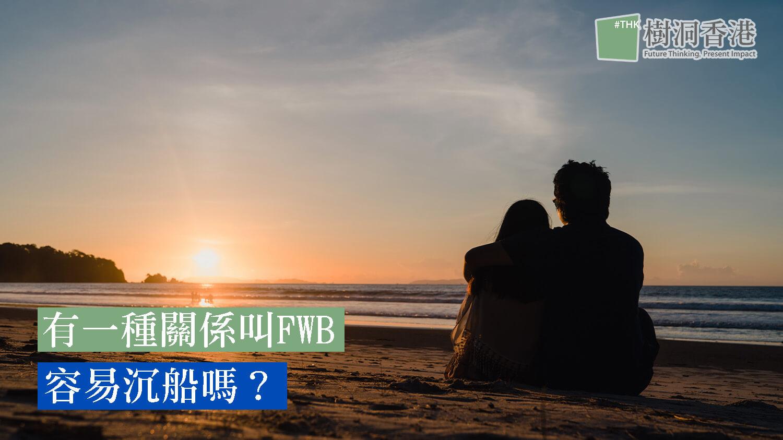 有一種關係叫 FWB —— 容易沉船嗎? 4