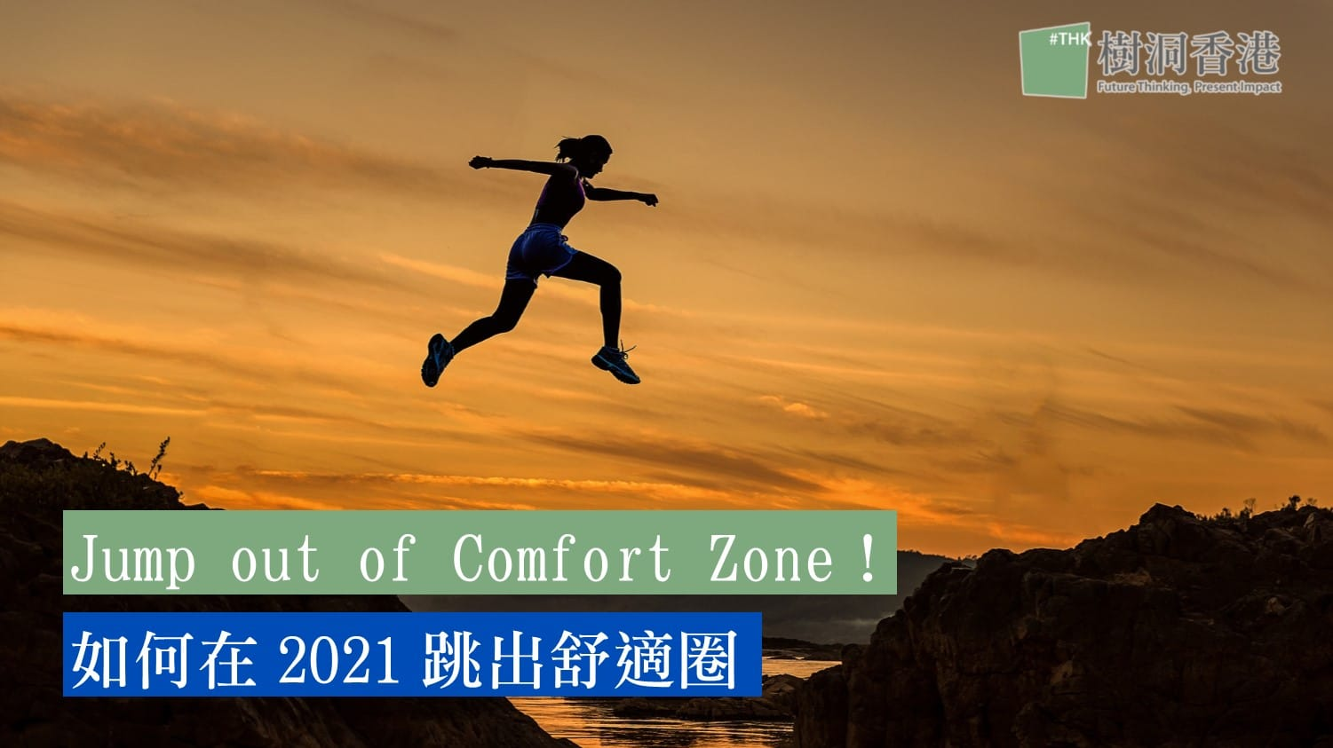 Jump out of Comfort Zone!如何在2021跳出舒適圈