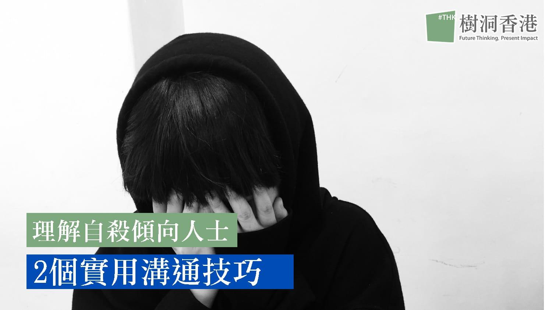 【自殺】 理解自殺傾向人士及2個實用溝通技巧 2