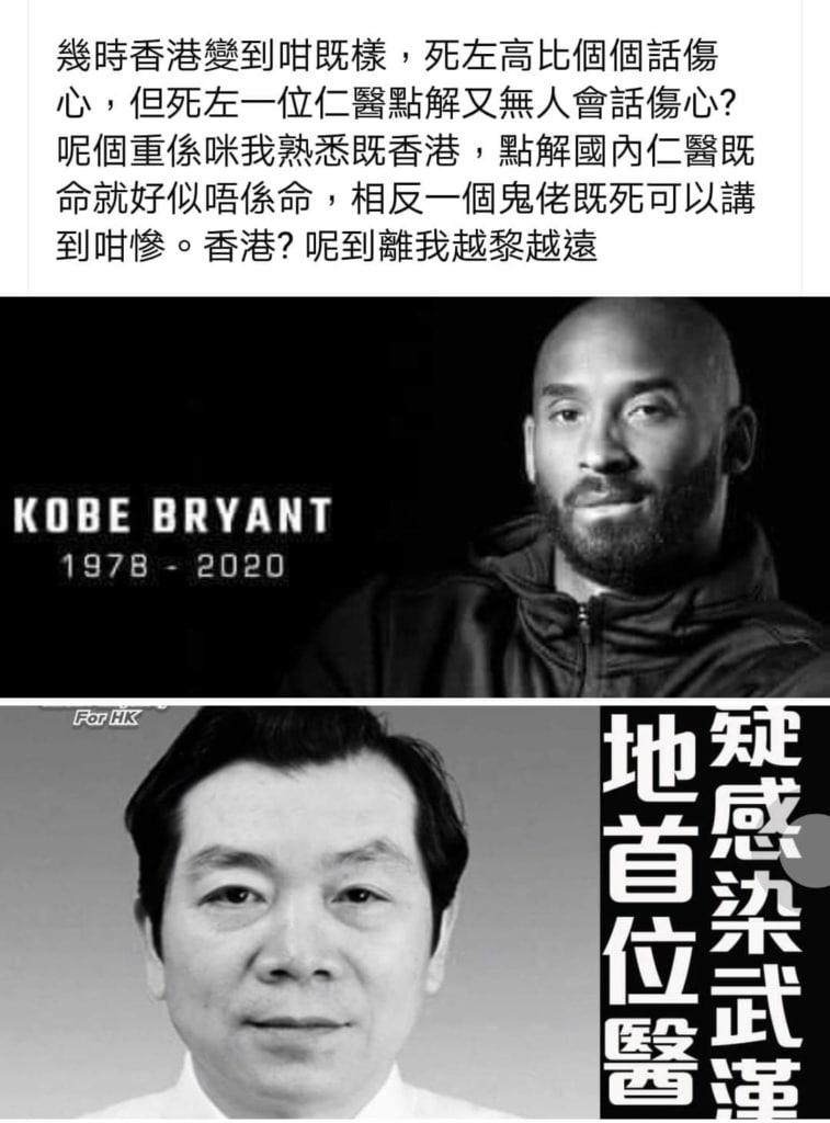 Kobe的離世為何令人悲痛欲絕?-談精神偶像與哀悼 1