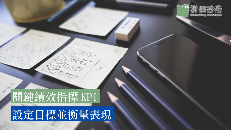 關鍵績效指標KPI 有系統地設定目標並衡量表現