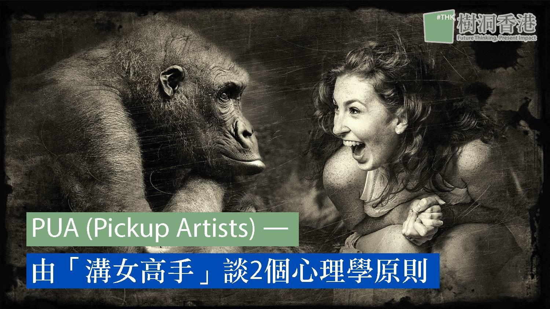 PUA(Pickup Artists)—由「溝女高手」談2個心理學原則 2
