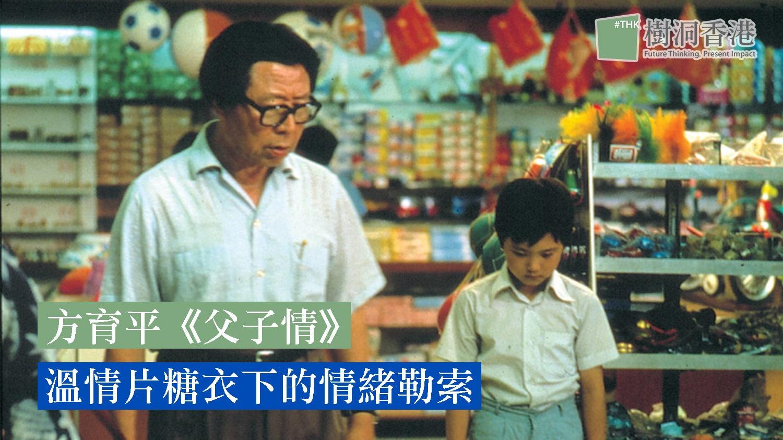 方育平《父子情》:溫情片糖衣下的情緒勒索 2