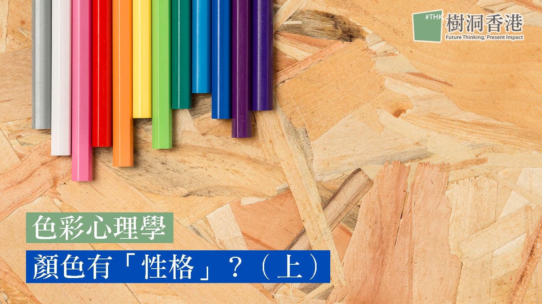 【色彩心理學】 顏色有「性格」?你的日常襯衫配色?(上) 4