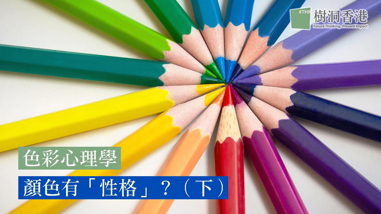 【色彩心理學】顏色有「性格」?你的日常襯衫配色?(下) 2