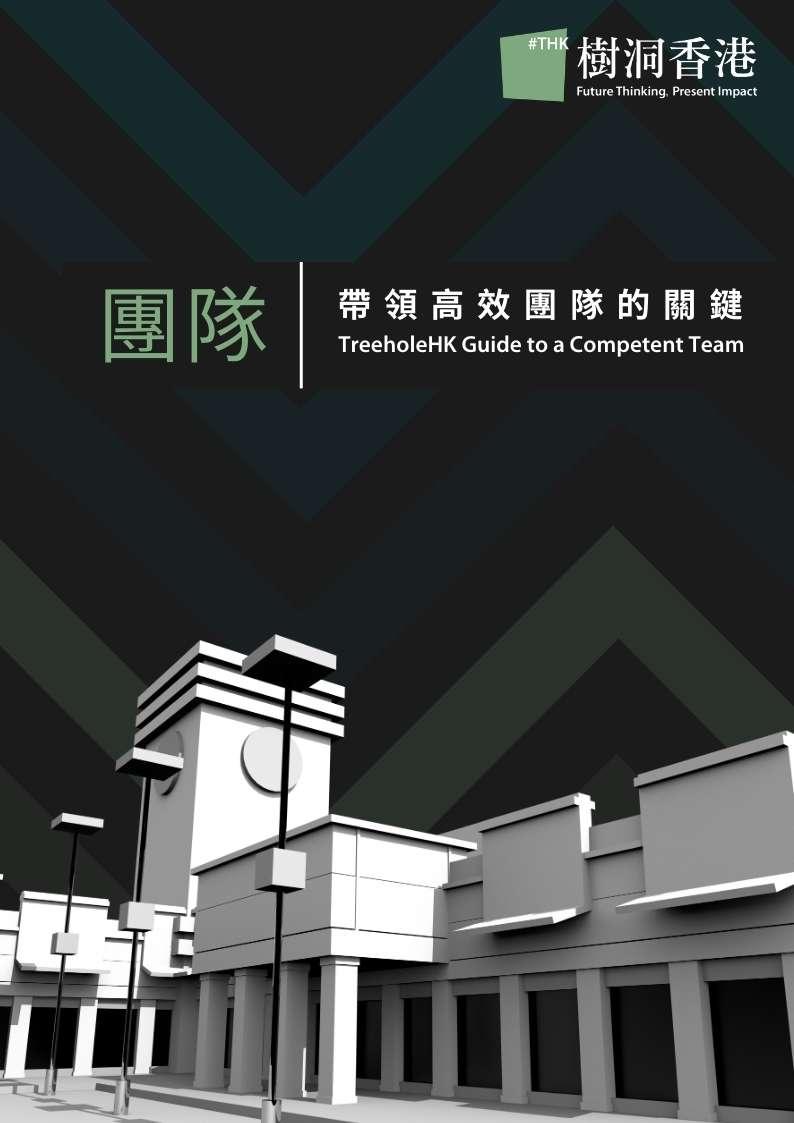 免費電子書—《帶領高效團隊指南 》 1