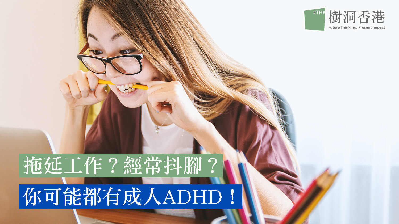 拖延工作?經常䟴腳?你可能都有成人ADHD! 2