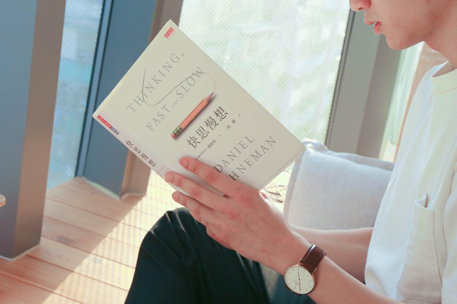 三個助你明智下決定的心理學智慧 - 取自快思慢想一書 1