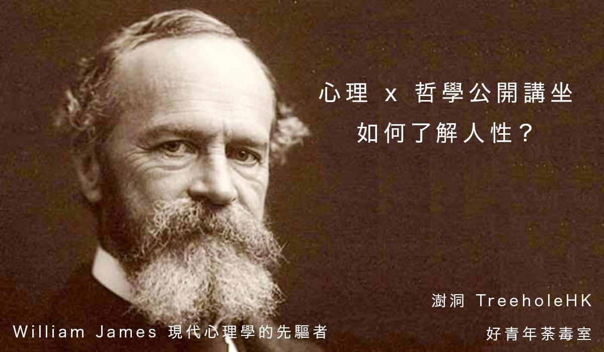 (己滿) 心理 x 哲學公開講座:如何了解人性? 1