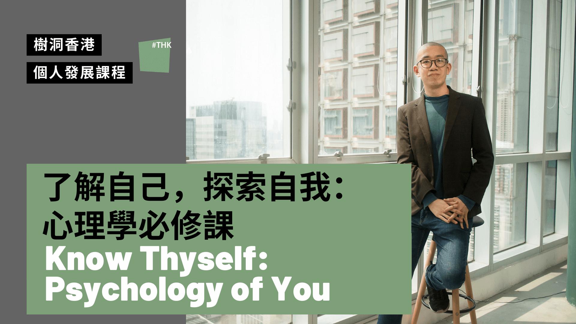 【Know Thyself】了解自己,探索自我: 心理學必修課 2