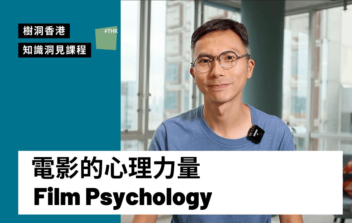 電影的心理力量 Film Psychology 10