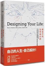 運用設計思維規劃人生 - 做自己的生命設計師 3