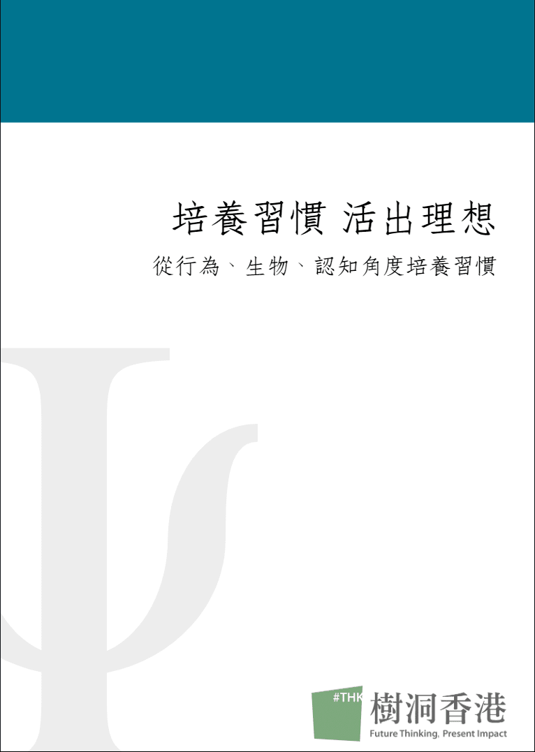 免費電子書—《培養習慣 活出理想》 1