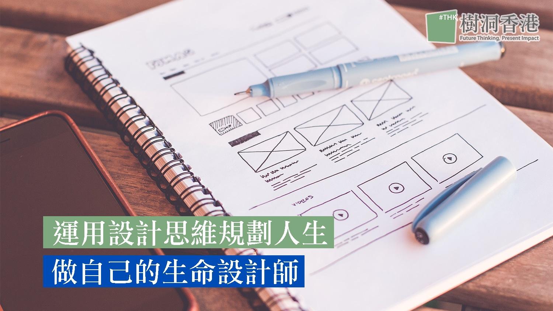 運用設計思維規劃人生 - 做自己的生命設計師 2