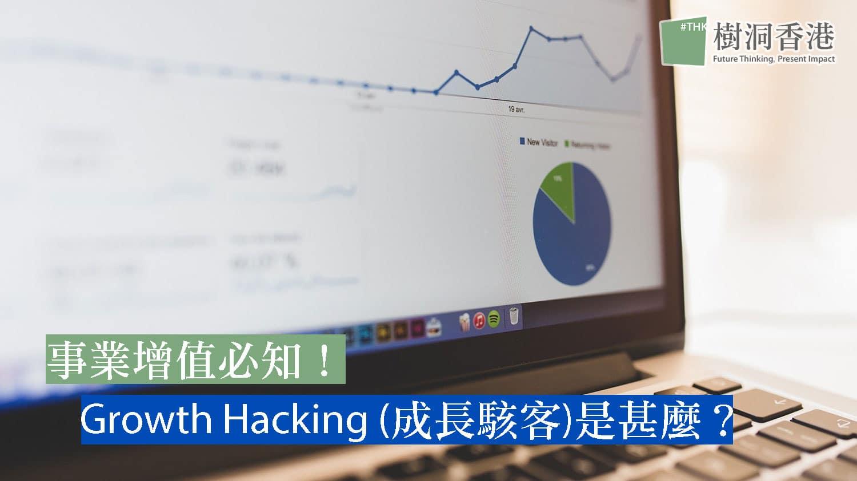 事業增值必知!Growth Hacking(成長駭客)是甚麼? 2