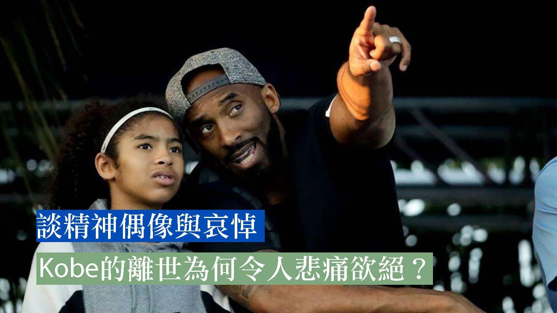 Kobe的離世為何令人悲痛欲絕?-談精神偶像與哀悼 2