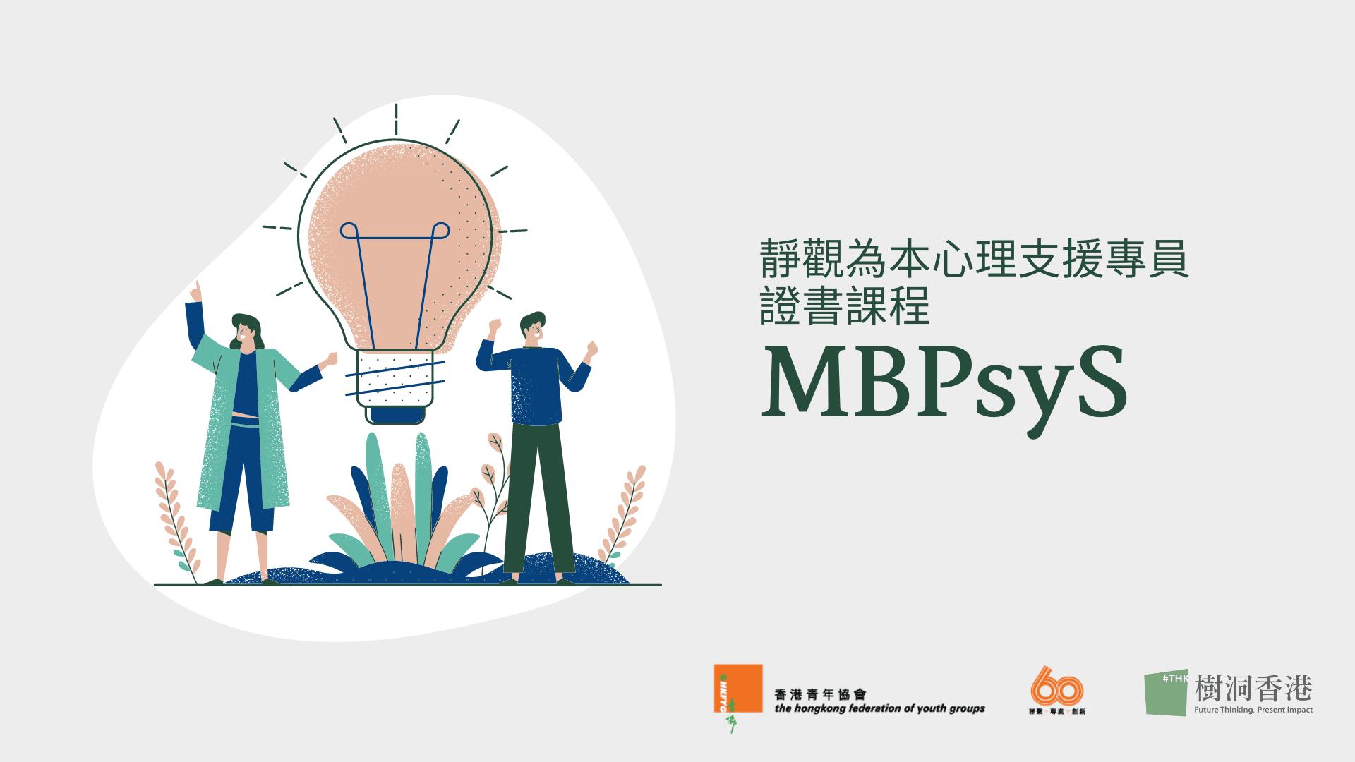 靜觀為本心理支援專員證書課程 MBPsyS 10