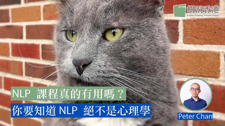 NLP 課程真的有用嗎?你要知道 NLP 絕不是心理學 2