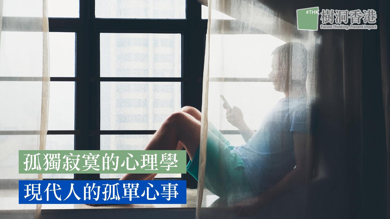 孤獨寂寞的心理學:現代人的孤單心事 2