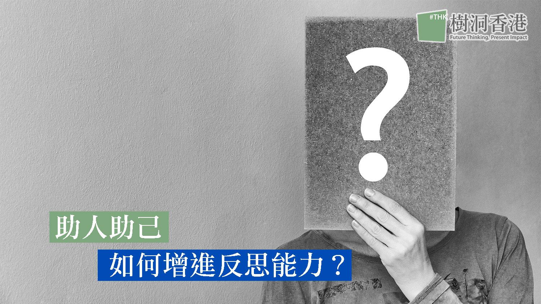 【社工必讀】助人助己,如何增進反思能力? 2
