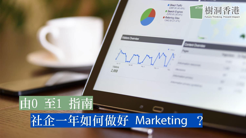 【生意經】由0 至1 指南: 初創社企如何做好 Marketing ? 2