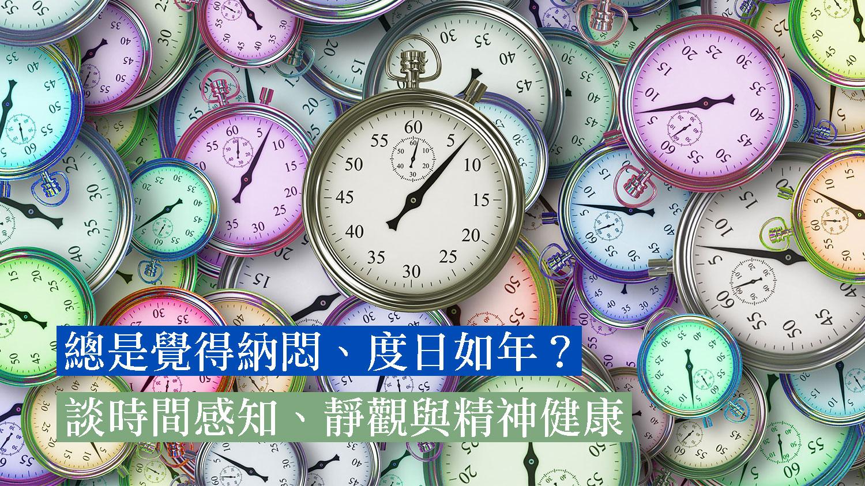 總是覺得納悶、度日如年?談「時間感知」、靜觀與精神健康 2