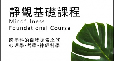 靜觀基礎課程 Mindfulness Foundational Course Banner